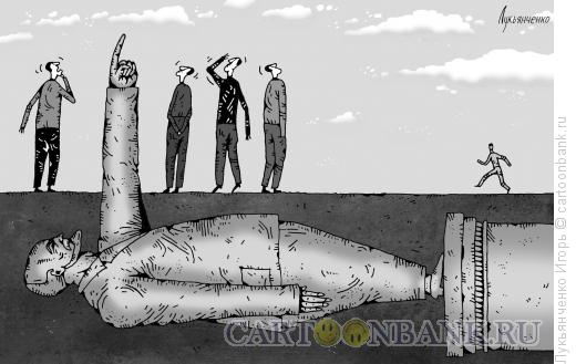 Карикатура: Указующий перст, Лукьянченко Игорь
