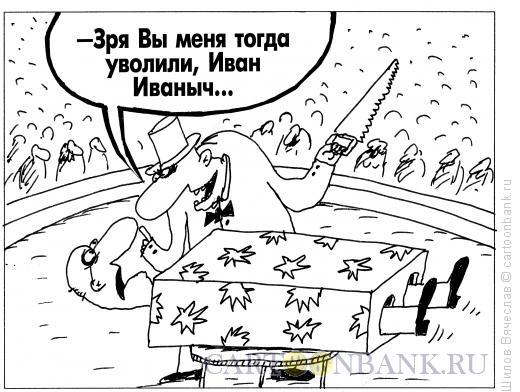 Карикатура: Злопамятный фокусник, Шилов Вячеслав