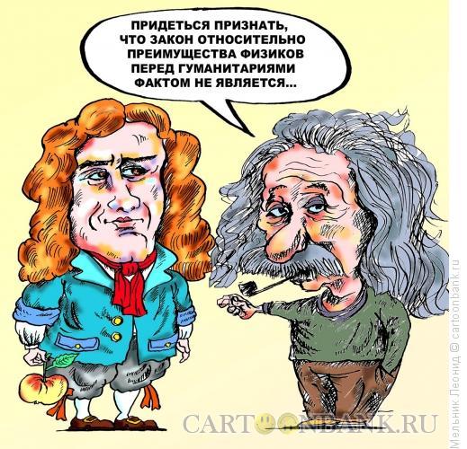 Карикатура: Физики и гуманитарии, Мельник Леонид