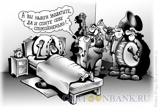 Карикатура: Заплати налоги, Кийко Игорь
