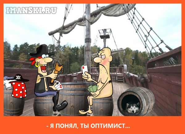 Карикатура: Азарт, Игорь Иманский