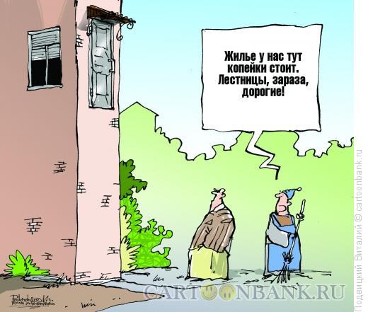 Карикатура: Дорогие лестницы, Подвицкий Виталий