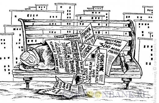 Карикатура: Счастье, где ты?, Мельник Леонид