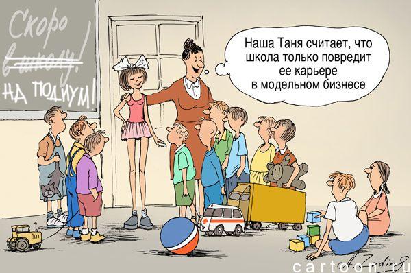 Карикатура: Скоро в школу, Александр Зудин