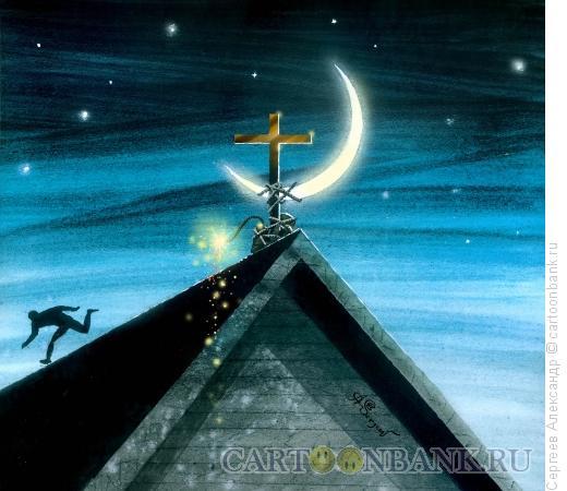Карикатура: Война религий и мировоззрений, Сергеев Александр