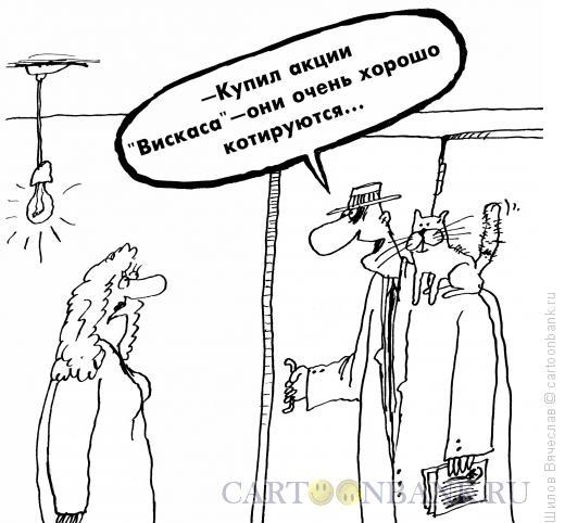 """Карикатура: Акции """"Вискаса"""", Шилов Вячеслав"""