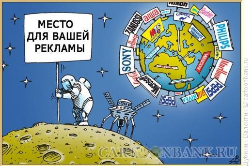 Карикатура: Место для рекламы, Дубинин Валентин