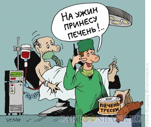 Карикатура: Печень на ужин, Иванов Владимир