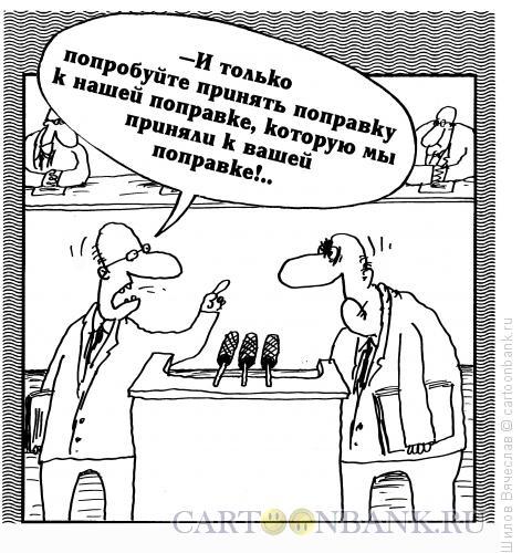 Карикатура: Поправки, Шилов Вячеслав
