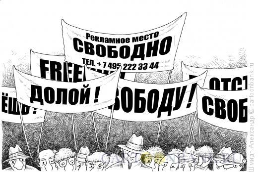 Карикатура: Рекламное место сдается (ч/б), Шмидт Александр
