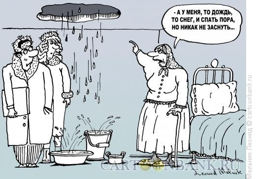 Карикатура: Дыра, Мельник Леонид