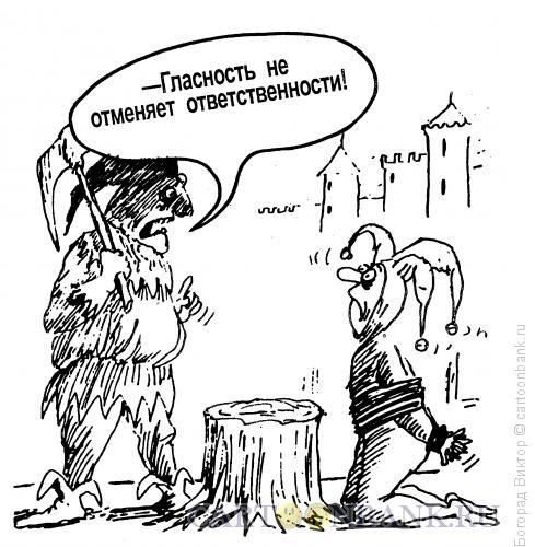 Карикатура: Гласность и ответсвенность, Богорад Виктор