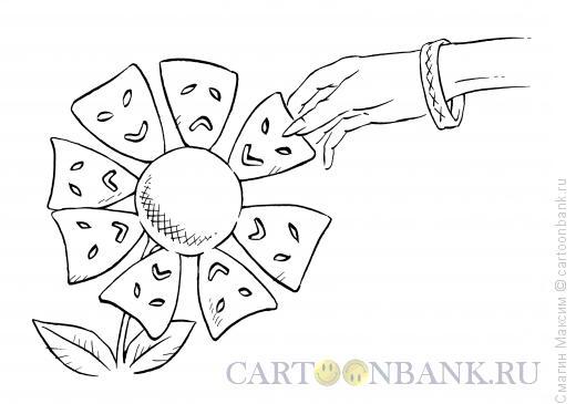 Карикатура: Театральная ромашка, Смагин Максим