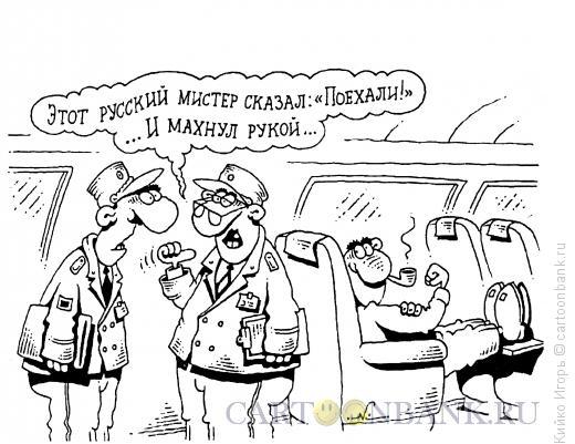 Карикатура: Взмах руки, Кийко Игорь