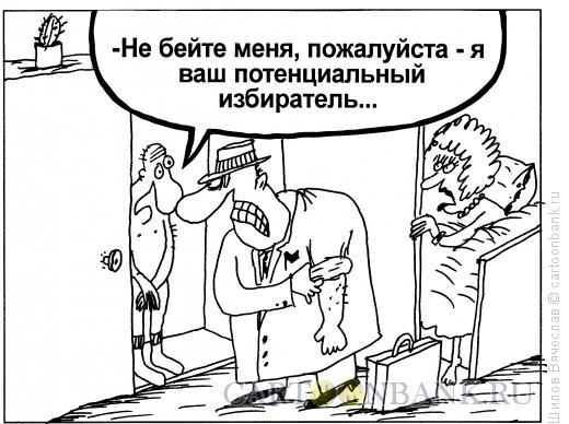 Карикатура: Избиратель в шкафу, Шилов Вячеслав