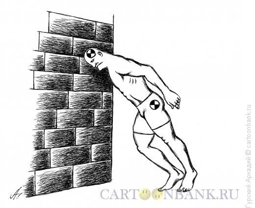 Карикатура: краш тест, Гурский Аркадий