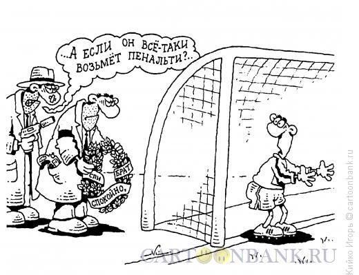 Карикатура: Мафия и вратарь, Кийко Игорь