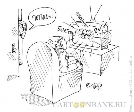 Карикатура: потише, Кононов Дмитрий