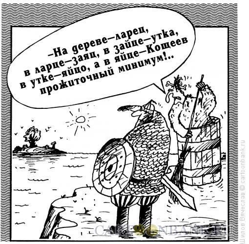 Карикатура: Яйцо и минимум, Шилов Вячеслав