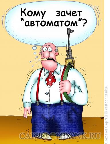 Карикатура: зачет автоматом, Соколов Сергей