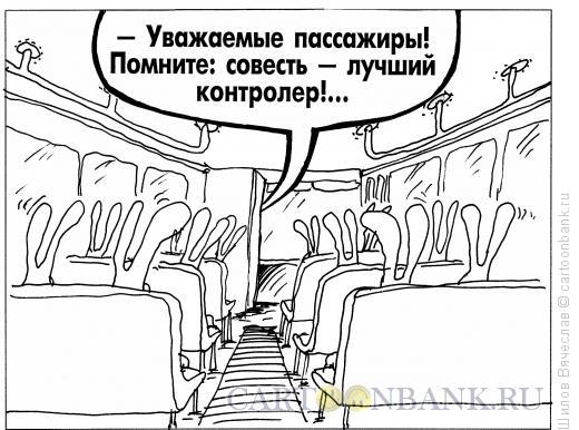 Карикатура: Совесть, Шилов Вячеслав