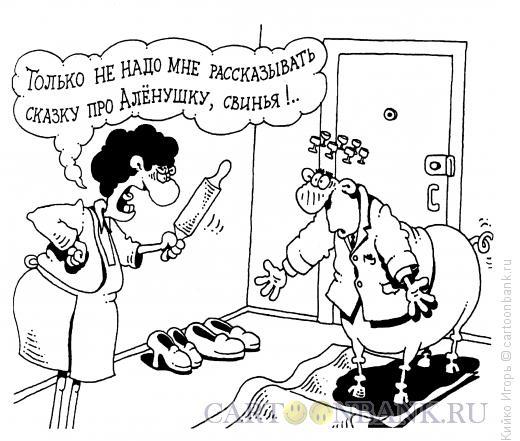Карикатура: В гостях у сказки, Кийко Игорь