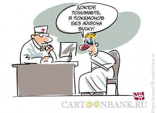 Карикатура: Покемоны, Иорш Алексей
