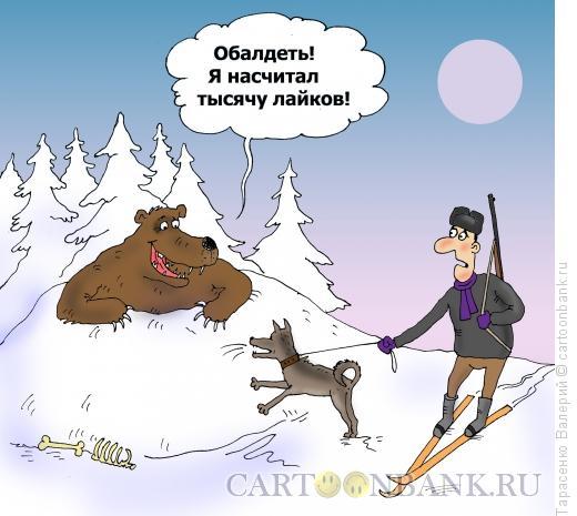 Карикатура: Разбудили, Тарасенко Валерий