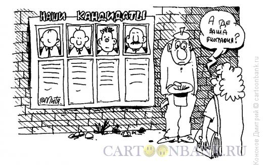 Карикатура: кандидатура, Кононов Дмитрий
