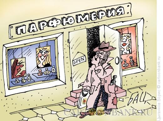Карикатура: Парфюм, Цыганков Борис
