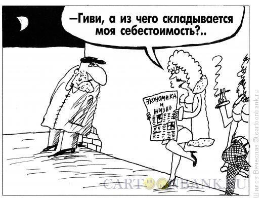 Карикатура: Экономика и проститутки, Шилов Вячеслав