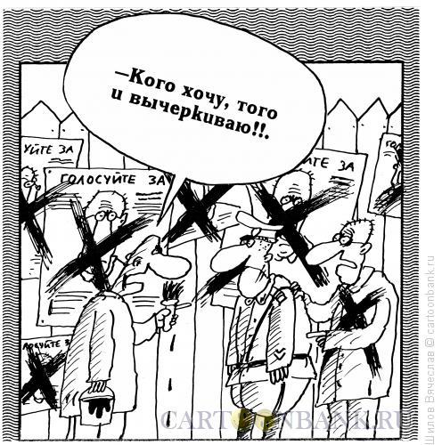 Карикатура: Активист, Шилов Вячеслав