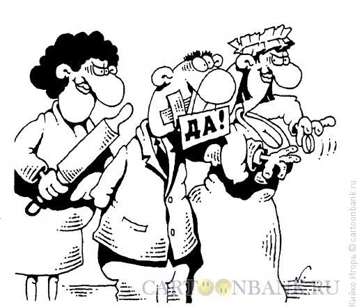 Карикатура: Искреннее ДА, Кийко Игорь