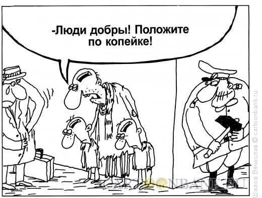 Карикатура: Попрошайки, Шилов Вячеслав