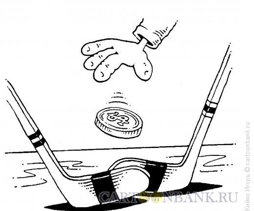 Карикатура: Шайба-монетка, Кийко Игорь