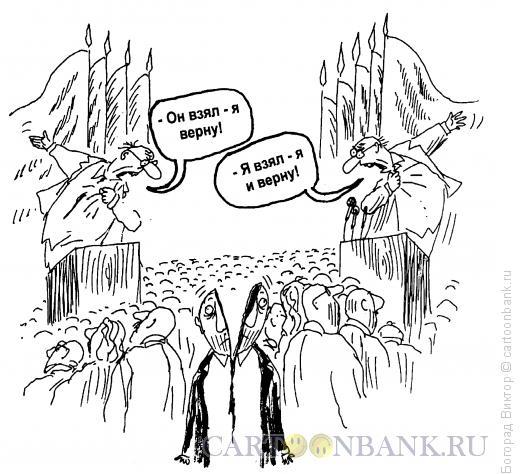 Карикатура: Взял-верни, Богорад Виктор