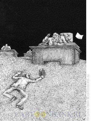 Карикатура: Брократия, Анчуков Иван