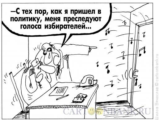 Карикатура: Голоса избирателей, Шилов Вячеслав
