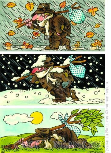 Карикатура: Невзгоды, Дружинин Валентин