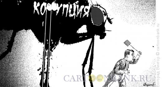 Карикатура: Борьба с коррупцией, Богорад Виктор