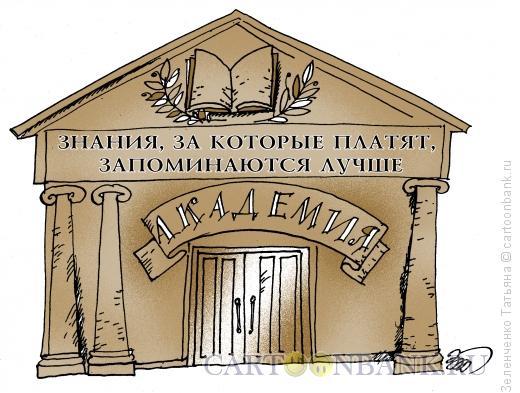 Карикатура: Запомни, Зеленченко Татьяна