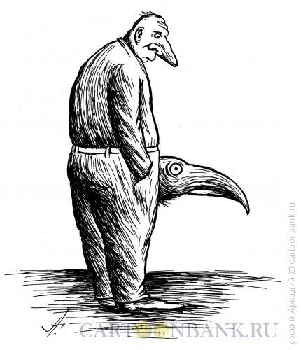 Карикатура: клюв, Гурский Аркадий