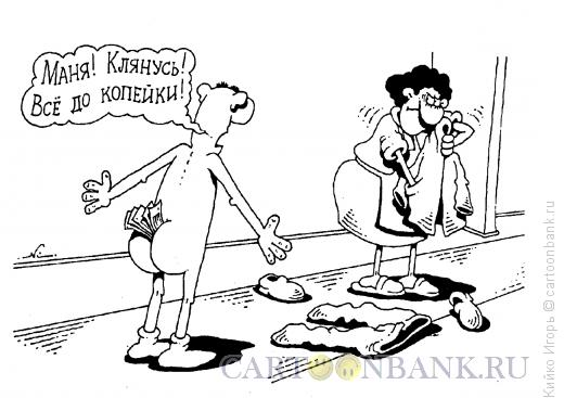 http://www.anekdot.ru/i/caricatures/normal/16/8/30/zanachka.jpg