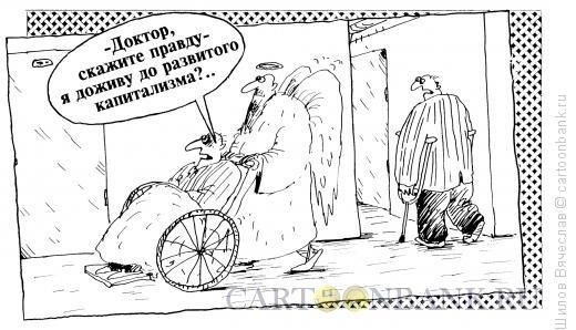 Карикатура: Больной и ангел, Шилов Вячеслав