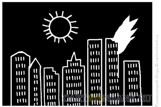 Карикатура: горит дом, Копельницкий Игорь
