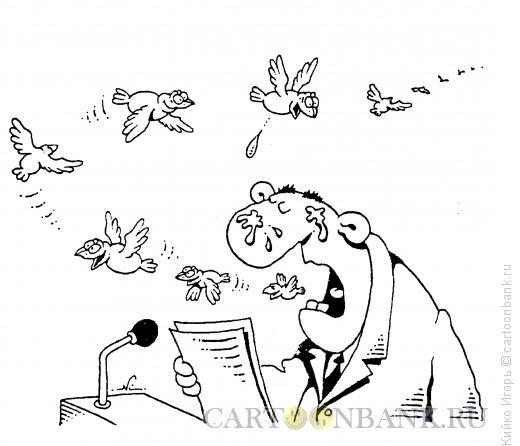 Карикатура: Ответственность за слова, Кийко Игорь