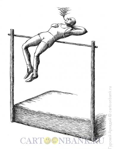 Карикатура: прыгун с сигаретой, Гурский Аркадий