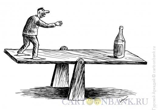 Карикатура: качели-доска, Гурский Аркадий