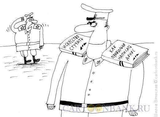 Карикатура: Крутые погоны, Шилов Вячеслав