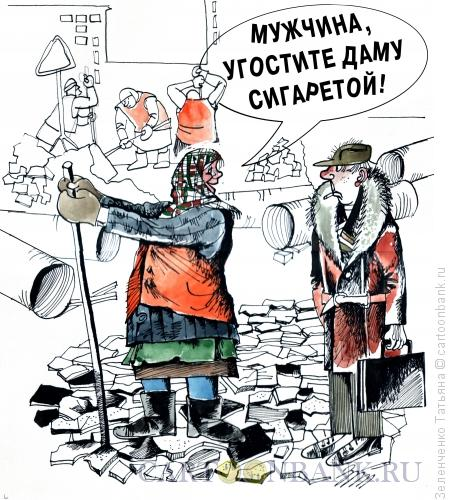 Карикатура: Угостите сигаретой, Зеленченко Татьяна